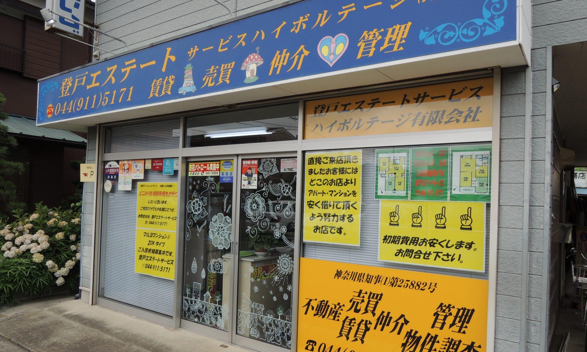 登戸エステートサービスのブログ